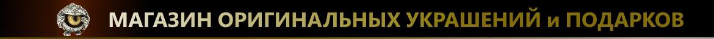 ЮВЕЛИРНАЯ БИЖУТЕРИЯ МОЛОДЕЖНЫЕ АКСЕССУАРЫ БРЕНДА ДЖОКЕР